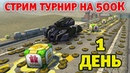 ТУРНИР ПО СПАСИ ГОЛДУ НА 500К / СТРИМ ТАНКИ ОНЛАЙН ВАЙДЕР