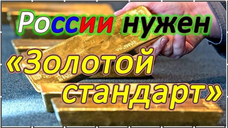 Введение Россией Золотого стандарта может спасти мир.