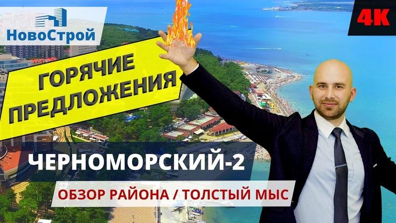 Квартиры у моря по самым ГОРЯЧИМ ценам || ЖК Черноморский-2 Геленджик || Обзор района