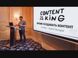 Контент is KING. Мое выступление в отеле Lotte. Образование за рубежом.