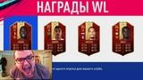 ЛУЧШИЕ НАГРАДЫ ЗА WL и DIVISION RIVALS В FIFA 19 | 4 КРАСНЫХ ИНФОРМА В ПАКАХ