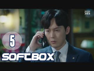 [Озвучка SOFTBOX] Уважаемый судья 05 серия