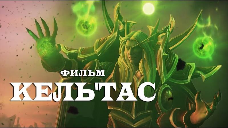 Фильм World of Warcraft - Кельтас (Принц Кель)