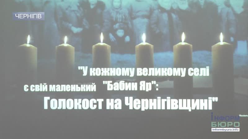 Згадати, щоб не повторити: у Чернігові гортали сторінки історії Голокостів