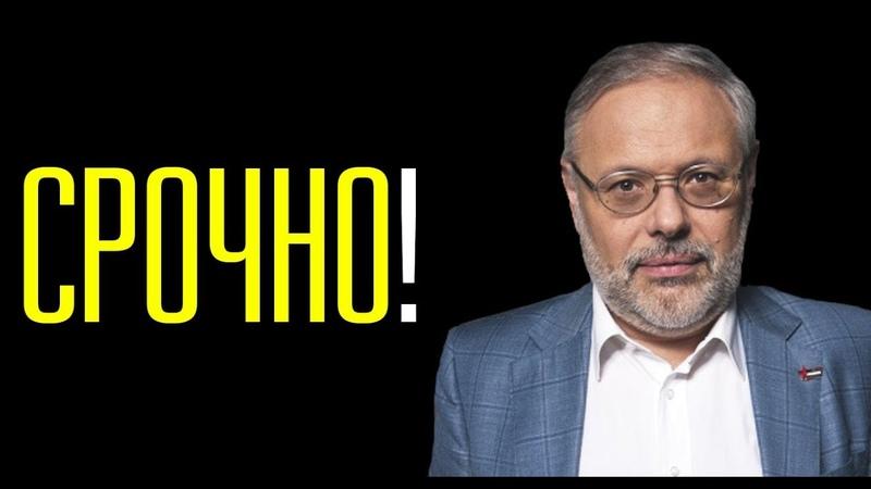 СРОЧНО! ПРЕДАТЕЛЬСТВО ВЕКА! ХАЗИН 25.09.2018