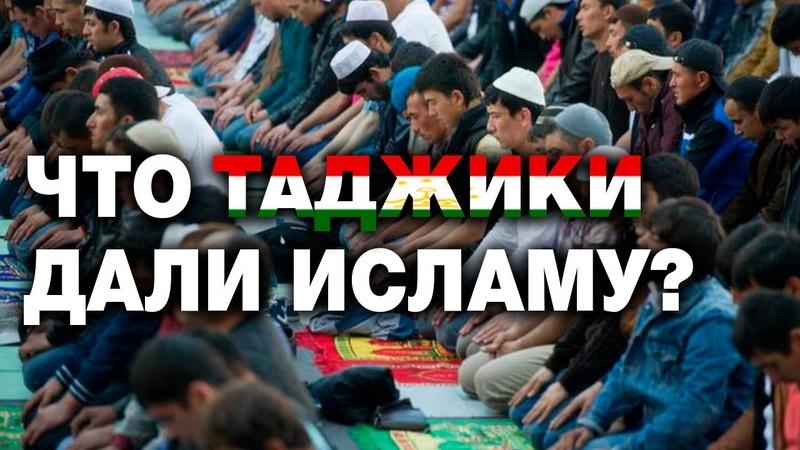 Что таджики дали исламу!