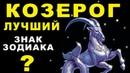 15 ПРИЧИН ПОЧЕМУ КОЗЕРОГ ЛУЧШИЙ ЗНАК ЗОДИАКА ♑ СКРОМНЫЙ ДОБРЫЙ УСПЕШНЫЙ Гороскоп Козерог