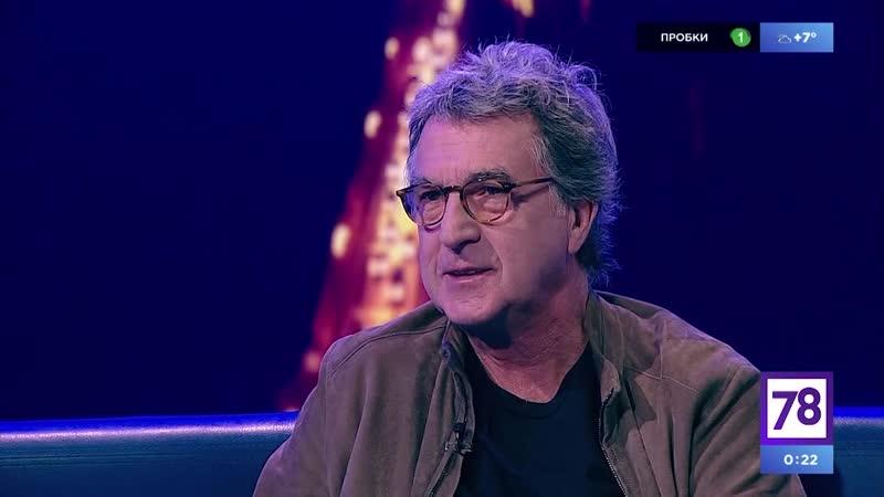 Интервью с Франсуа Клюзе