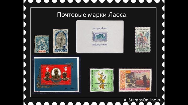 Почтовые марки Лаоса