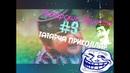 Татарские приколы Татарча приколлар 3