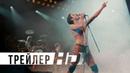 Богемская рапсодия Официальный трейлер HD