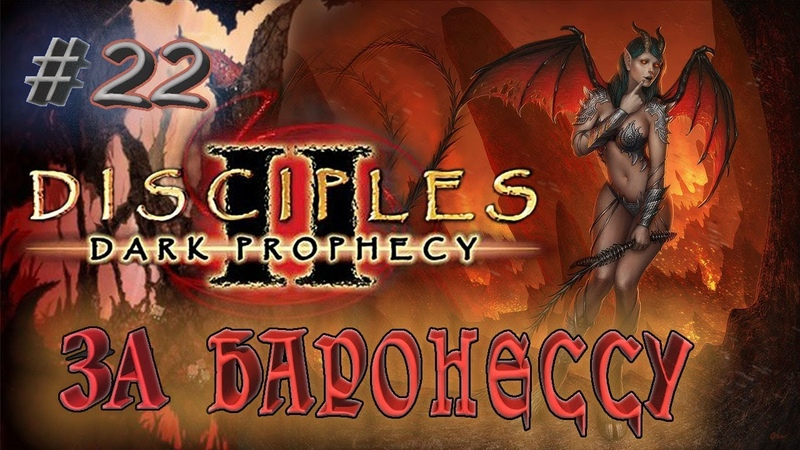 Прохождение Disciples 2 Dark prophecy За Баронессу серия 22 Темница Астерота