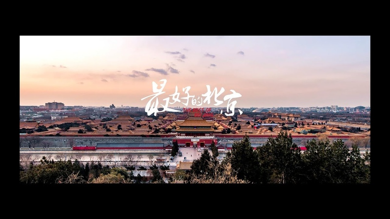 THE BEST OF BEIJING 最好的北京