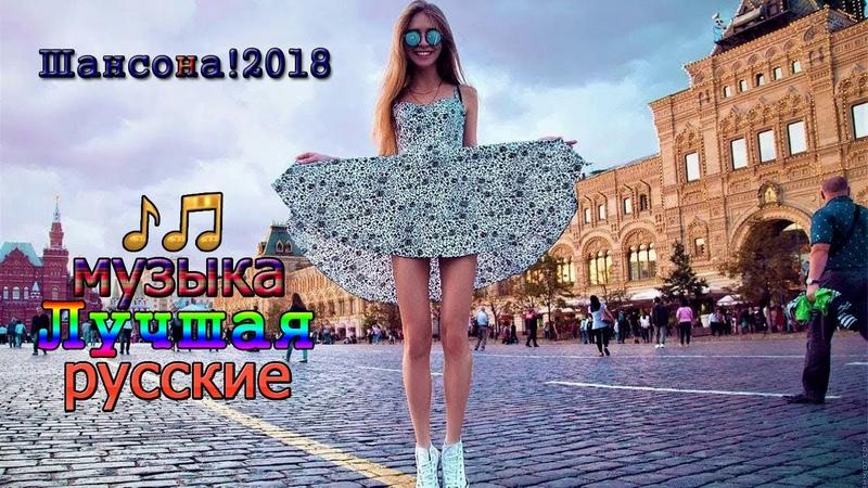 Вот это Сборник зажигательные песни! 2018 💗 Шансона! Лучшие песен русские 2018 Послушайте...