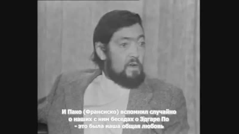 Интервью с Хулио Кортасаром 1977 часть 8.