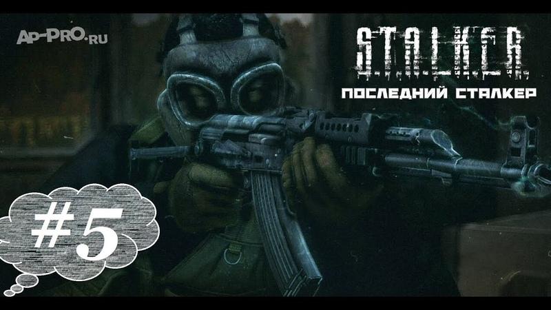 S.T.A.L.K.E.R. Последний сталкер 5. Разборка с Могильщиком.