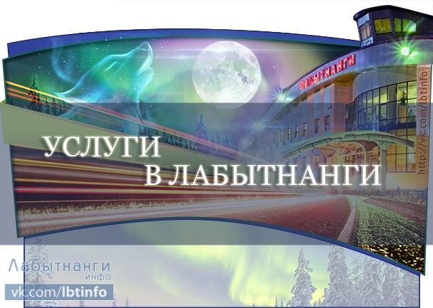 Ежедневный пост об УСЛУГАХ в Лабытнанги, публикуется в 12:15.
