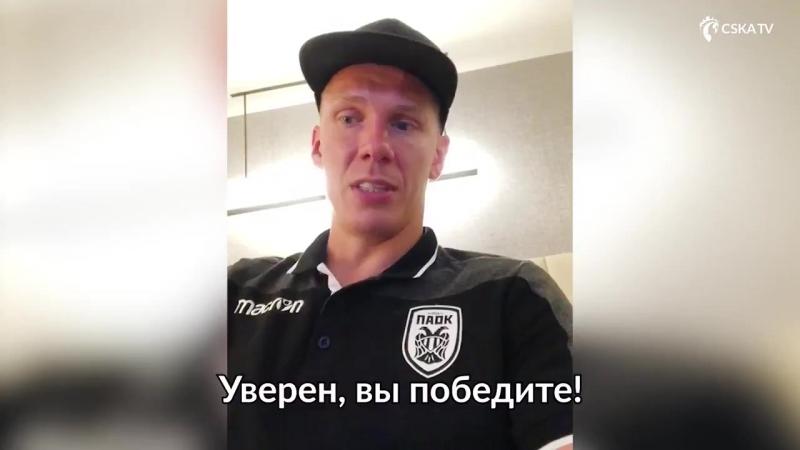 Вернблум пожелал удачи ЦСКА в дерби со «Спартаком»