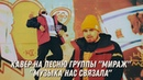 Mayer Gorelov - Кавер Мираж — Музыка нас связала