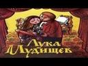 Иван Барков Лука Мудищев, аудиокнига, поэма