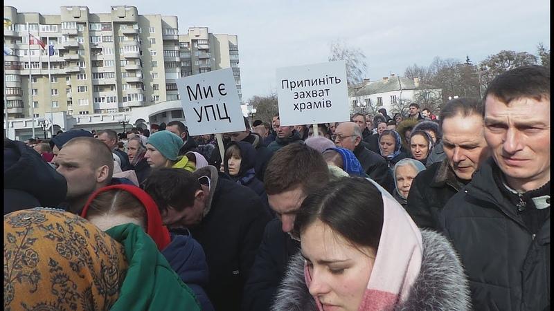 В Луцке под Волынской ОГА прошло многотысячное молитвенное стояние УПЦ