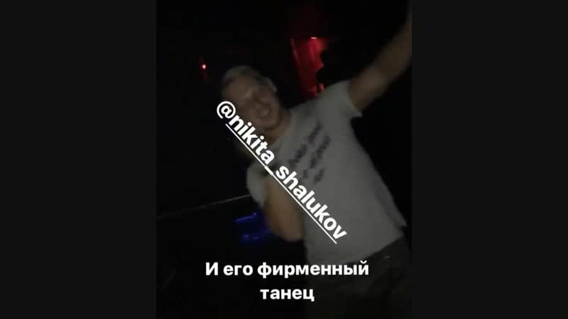 N I K I T A S H A L U K O V🔝 (@nikita_shalukov) • Фото и видео в Instagram