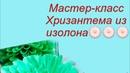 Хризантема из изолонаМастер-класс🌼🌼🌼Часть 1