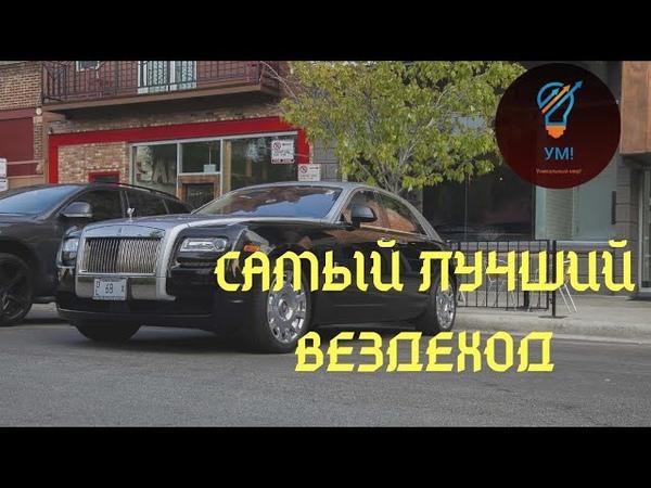 Вот это Русский вездеход this is Russian all-terrain vehicle