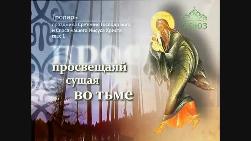 Сретение Господне Тропарь глас 1 ТК Союз 2017