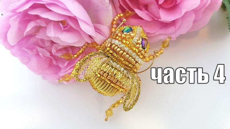 Брошь пчела. Брошь из бисера. Объемная вышивка. ЧАСТЬ 4