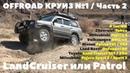 OFFROAD Круиз №1 Часть 2 Toyota против Nissan Крузер или Патрол