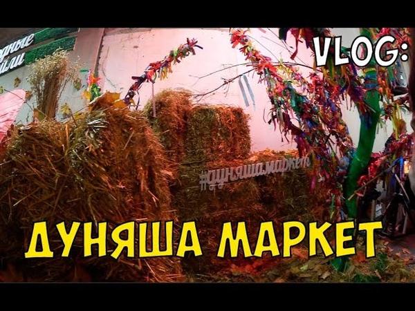 74 ВЛОГ ДУНЯША МАРКЕТ 2018 ФЕСТИВАЛЬ В АРТПЛЕЙ МОСКВА 20 ОКТЯБРЯ