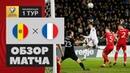 Молдова - Франция | обзор матча