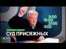 Суд присяжных на НТВ Право (25)