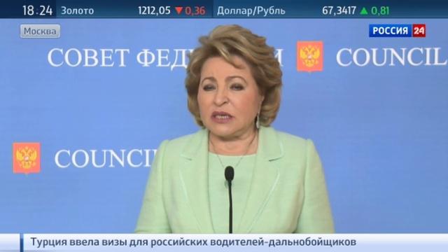 Новости на Россия 24 • Матвиенко обменялась опытом с парламентариями Эмиратов