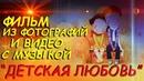 ДЕТСКАЯ ЛЮБОВЬ Фильм из фотографий и видео