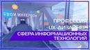 Профессия UX дизайнер Сфера информационных технологий