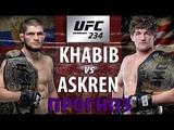 ПРОГНОЗ UFC 234. Защита пояса Хабиба Нурмагомедова против Бена Аскрена Супербой MMA review