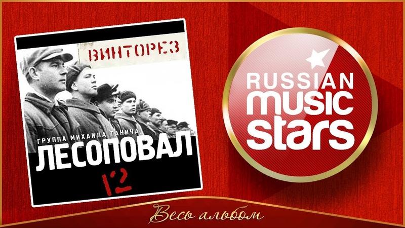 ЛЕСОПОВАЛ ✮ ВИНТОРЕЗ ✮ АЛЬБОМ №12 ✮ 2005 ГОД ✮