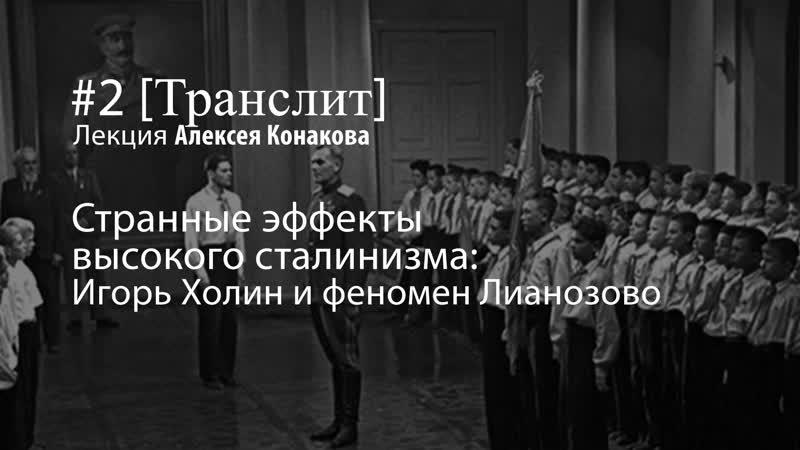 Лекция Алексея Конакова «Странные эффекты высокого сталинизма: Игорь Холин и феномен Лианозово»