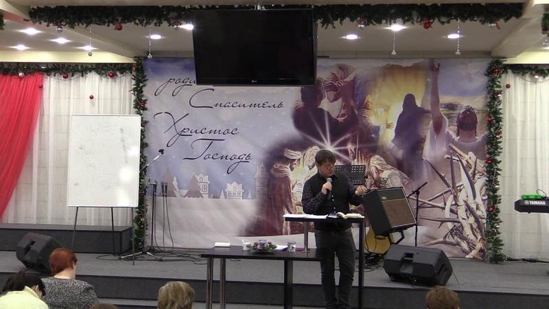 12.01.2019 - Библейские семинары. Андрей Ефимов. Библия и Бог - ч. 2