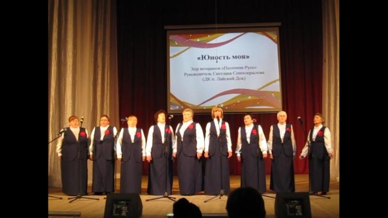 Юность моя хор ветеранов Песенная Русь п Лайский Док