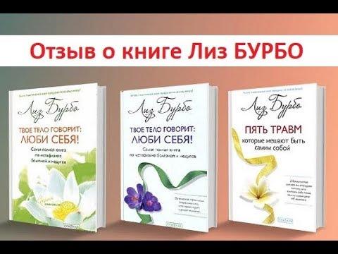 Лиз БУРБО Твое тело говорит ЛЮБИ СЕБЯ - Книги по исцелению с Марией Соколовой 5