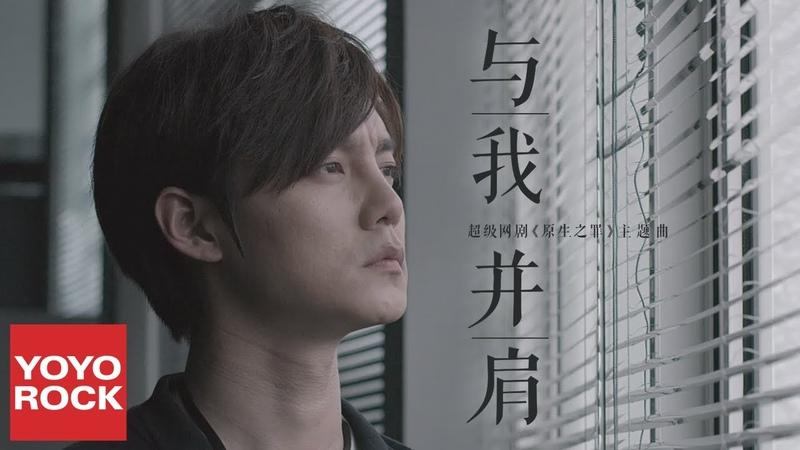 Zhai Tian Lin Yin Zheng - With Me (Original Sin原生之罪)