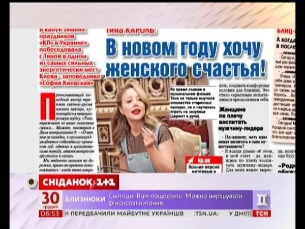Інтерв'ю Тіни Кароль у свіжому номері Комсомольской правды в Украине