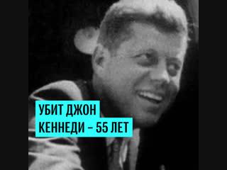 55 лет назад был убит Джон Кеннеди