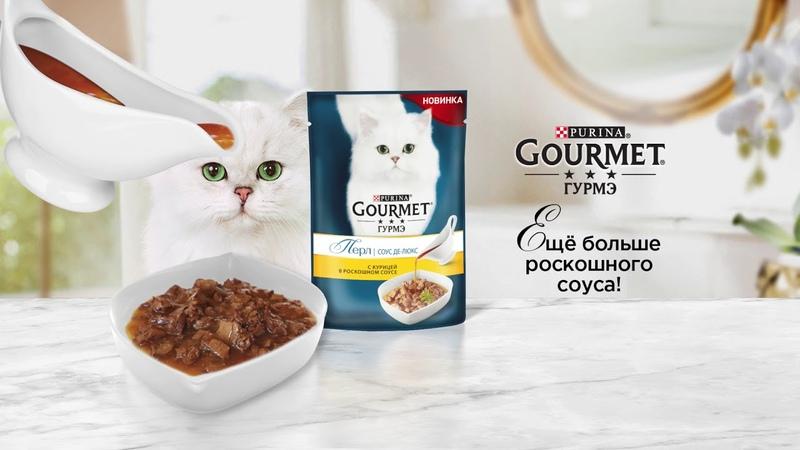 Новинка от Гурмэ – Перл Соус Де-Люкс! Еще больше роскошного соуса. Покупайте в Магните!