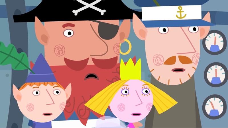 Маленькое королевство Бена и Холли - Эльфийская подлодка   Новая серия 48   Мультики для детей