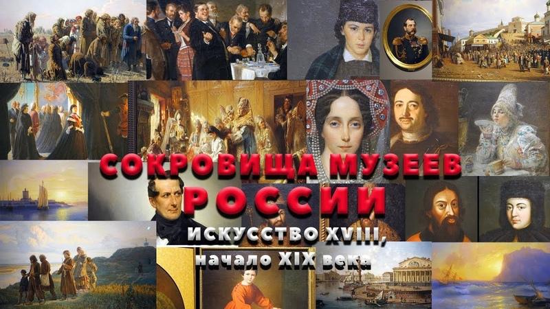 Сокровища музеев России Выставка в Манеже часть 3 Искусство XVIII XIX веков
