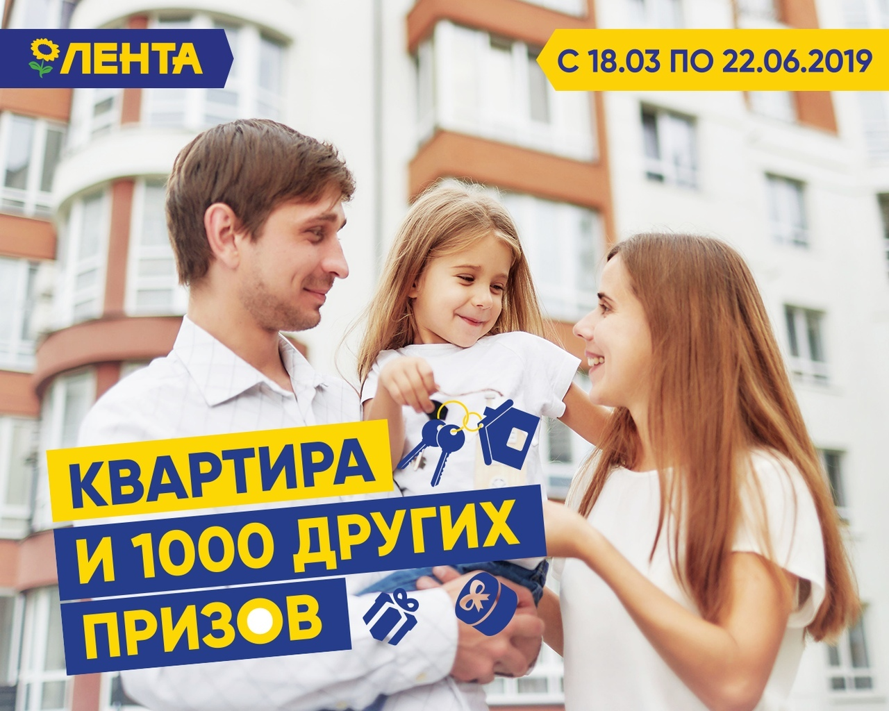 www.lenta-promo.ru акция 2019 года